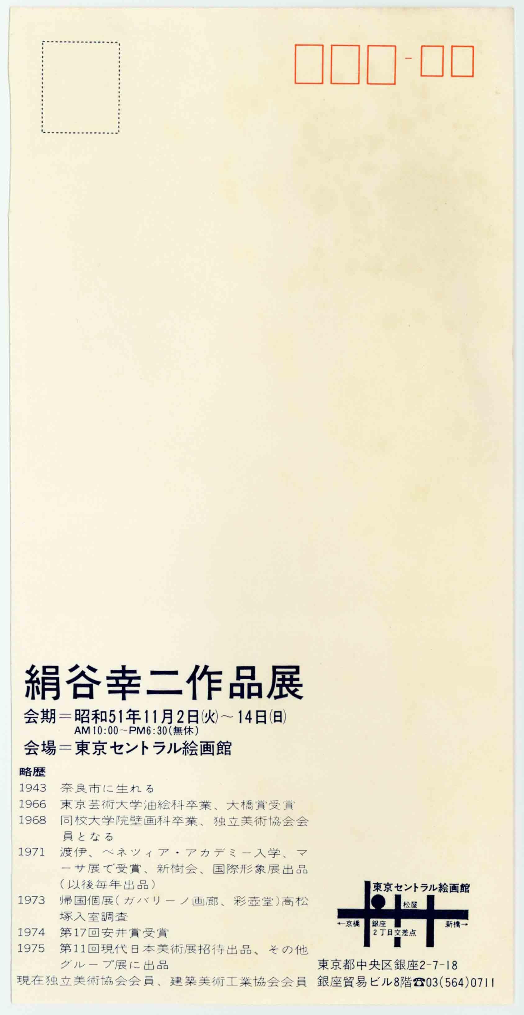 絹谷幸二作品展