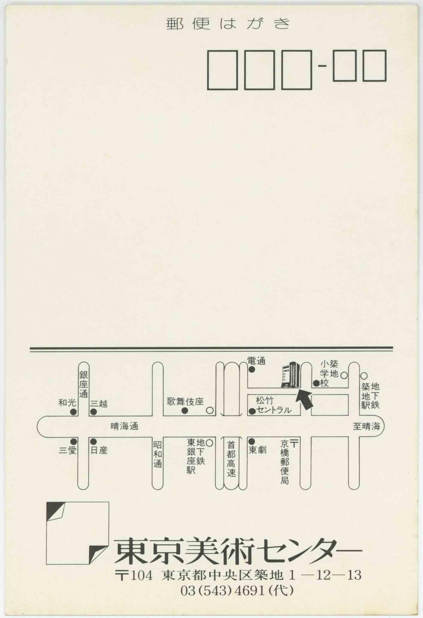 「戦後美術35年の歩み」展 その6「気」と「質」へ