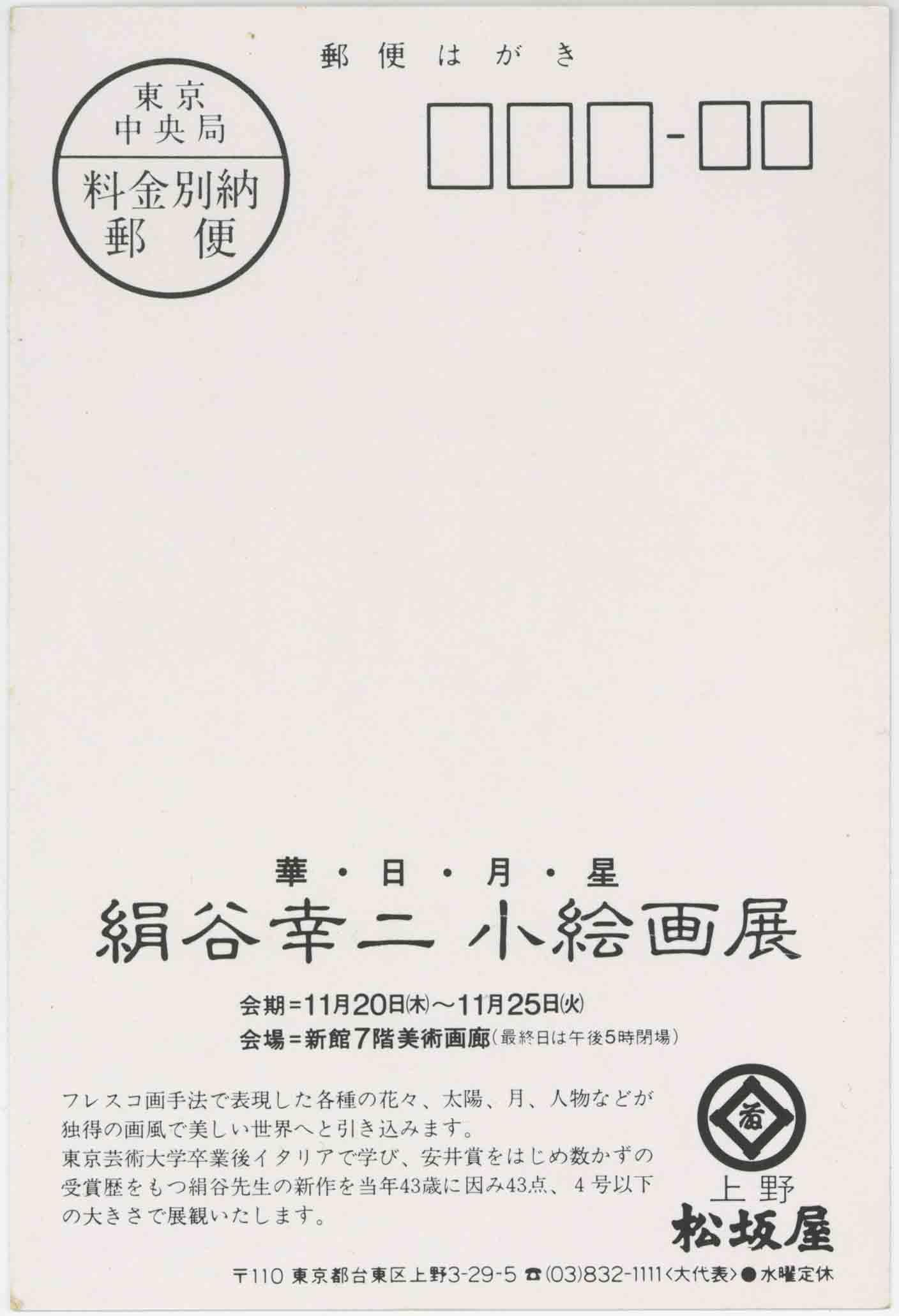 華・日・月・星 絹谷幸二 小絵画展