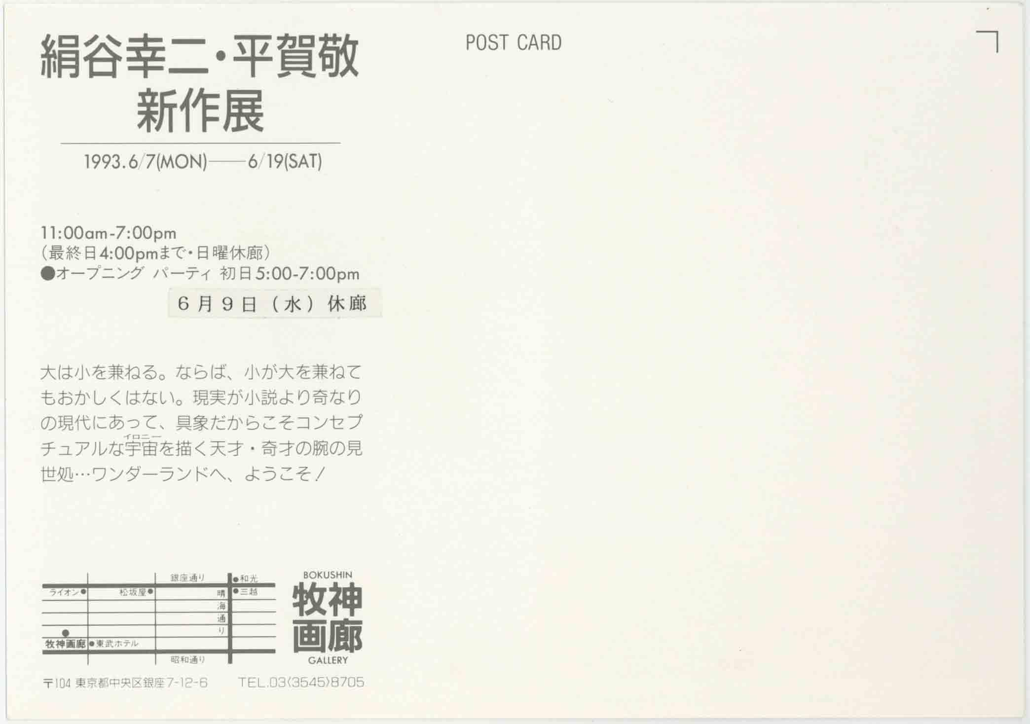 絹谷幸二・平賀敬 新作展