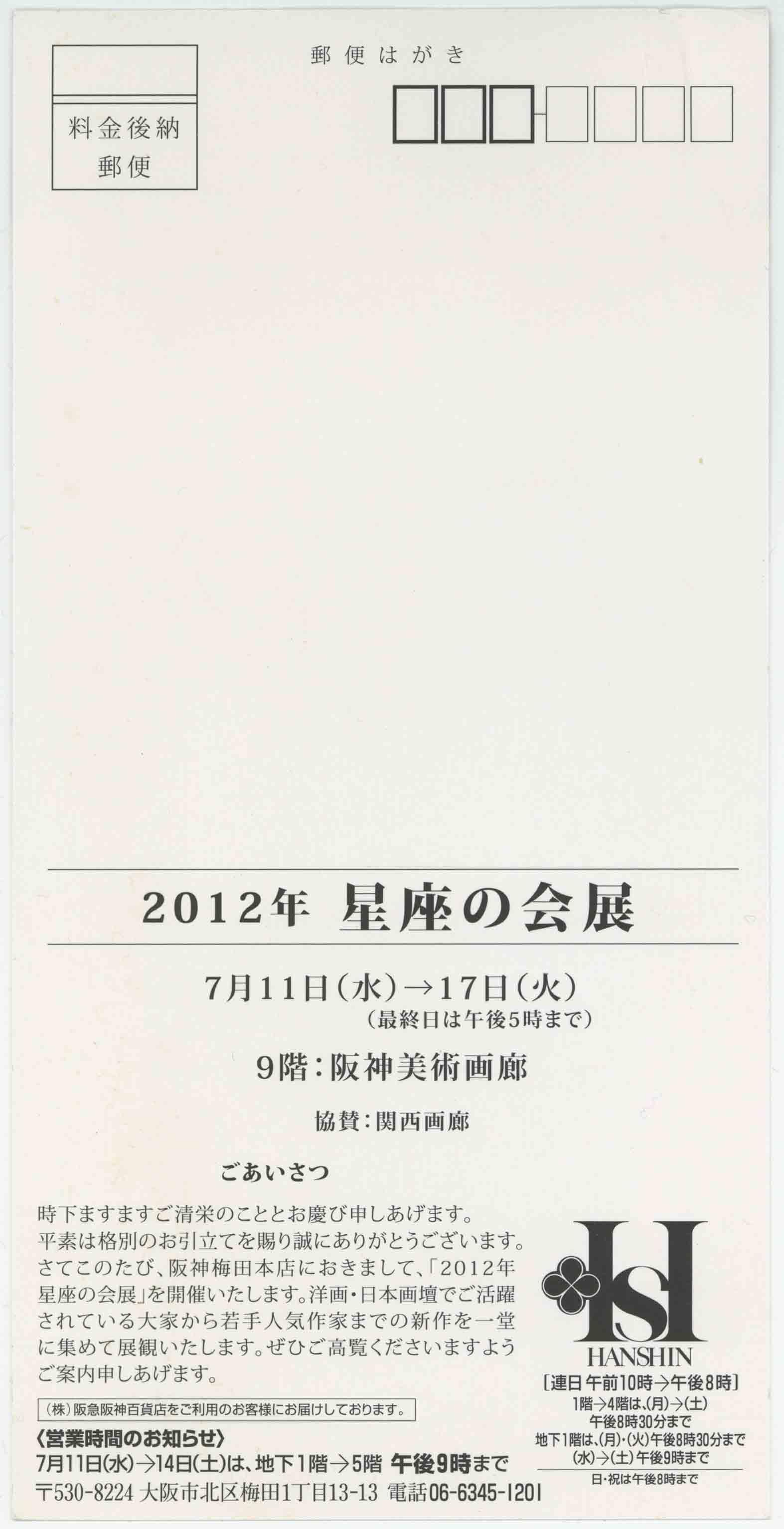 2012年 星座の会展