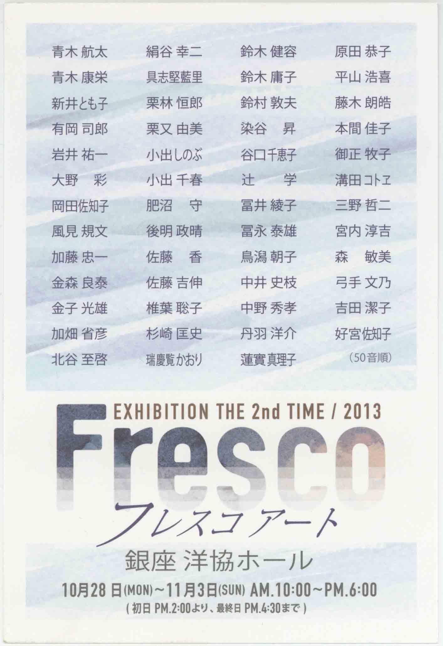 第2回 フレスコ展 2013