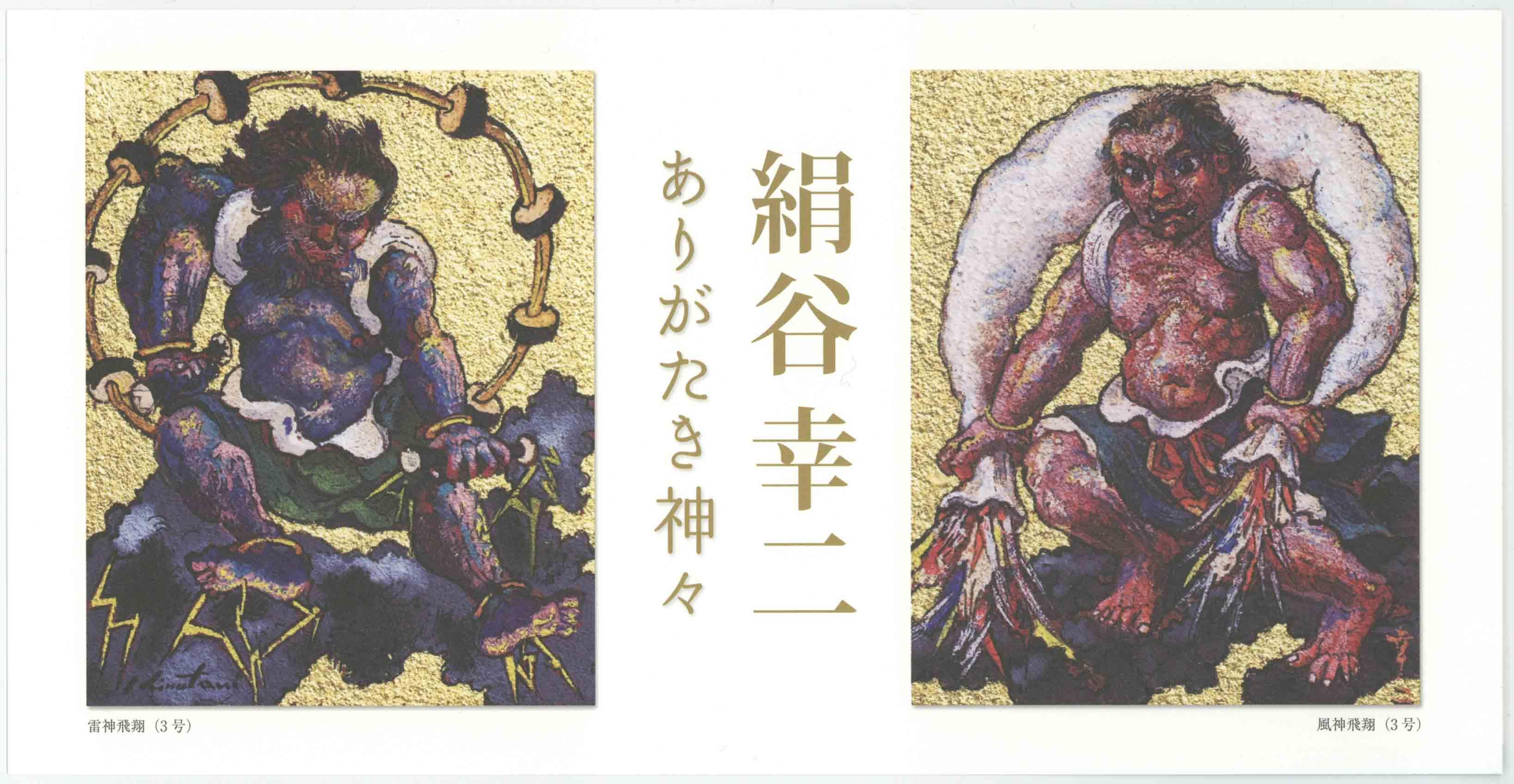 第二十回 東美特別展 絹谷幸二 ありがたき神々