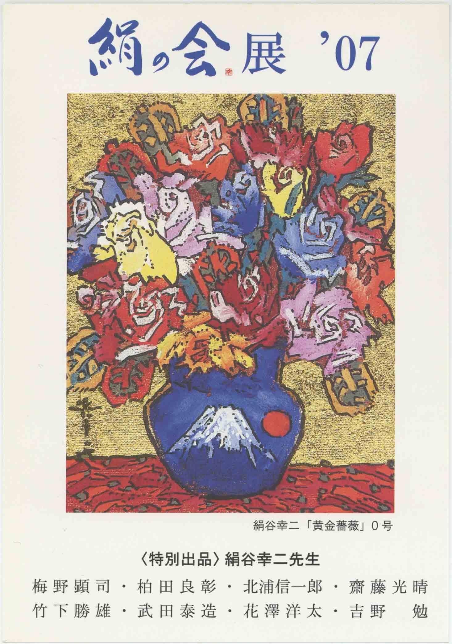 絹の会展 '07