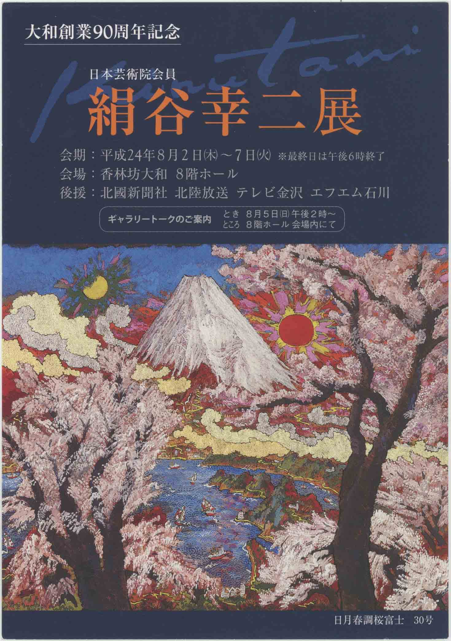 大和創業90周年記念 日本芸術院会員 絹谷幸二展