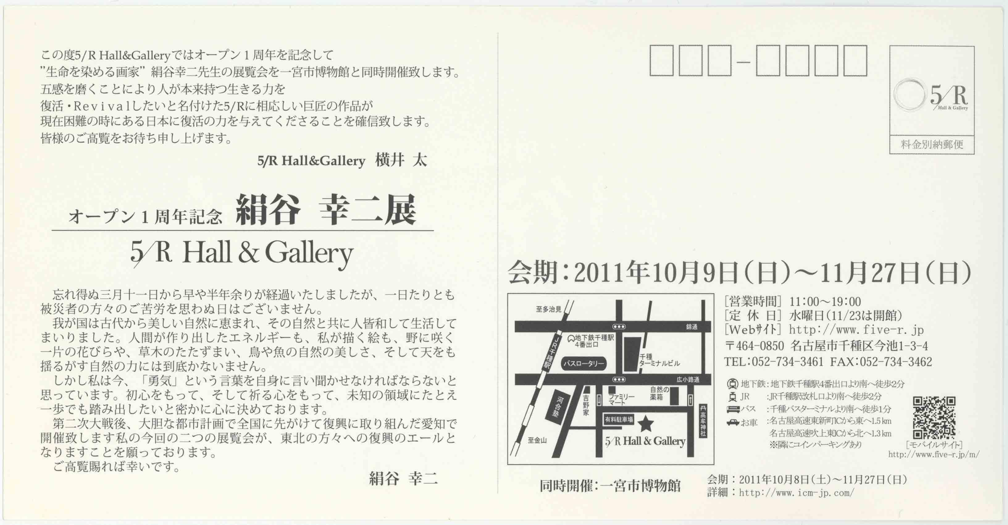 オープン1周年記念絹谷幸二展