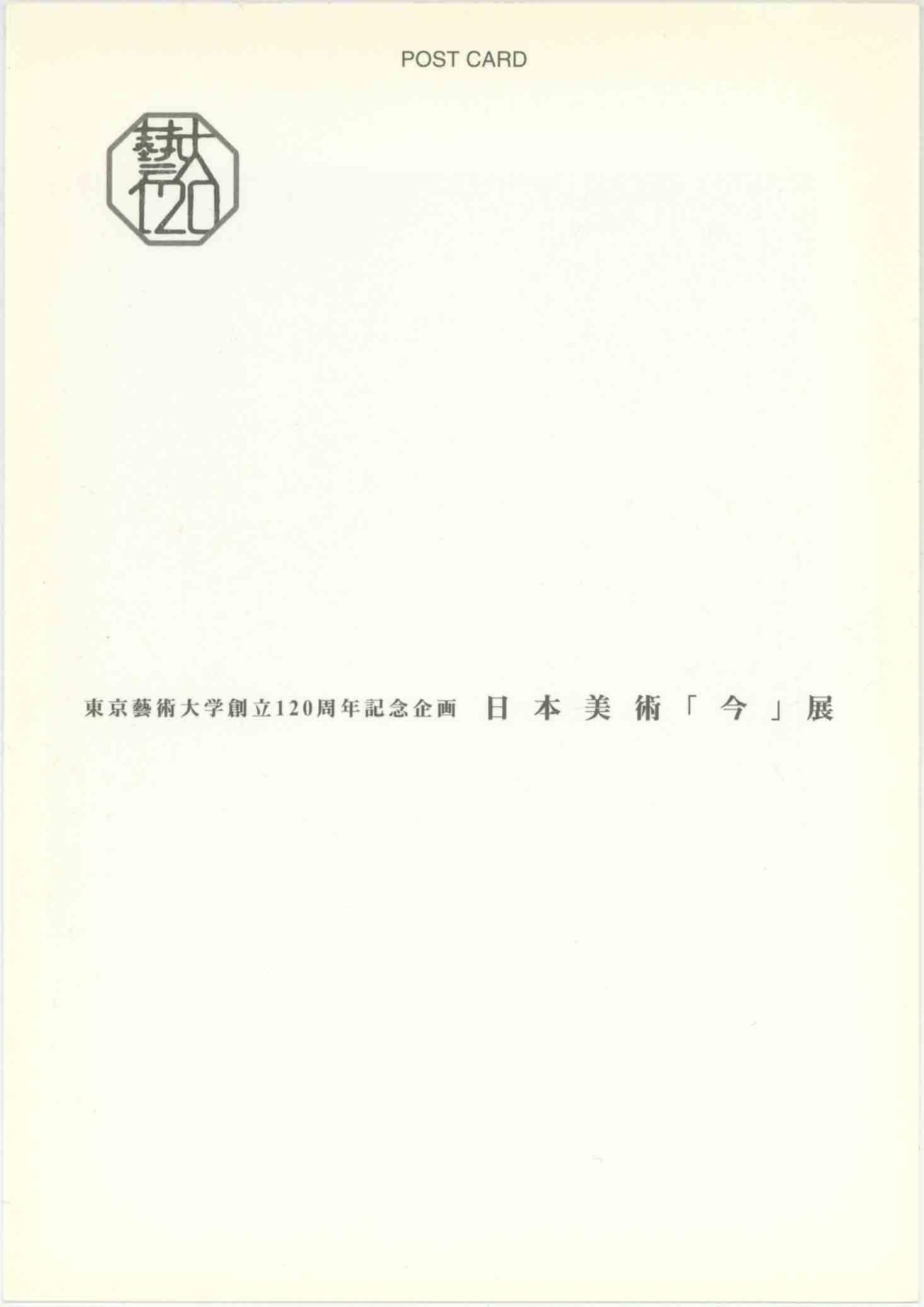 東京藝術大学創立120周年記念企画日本美術「今」展