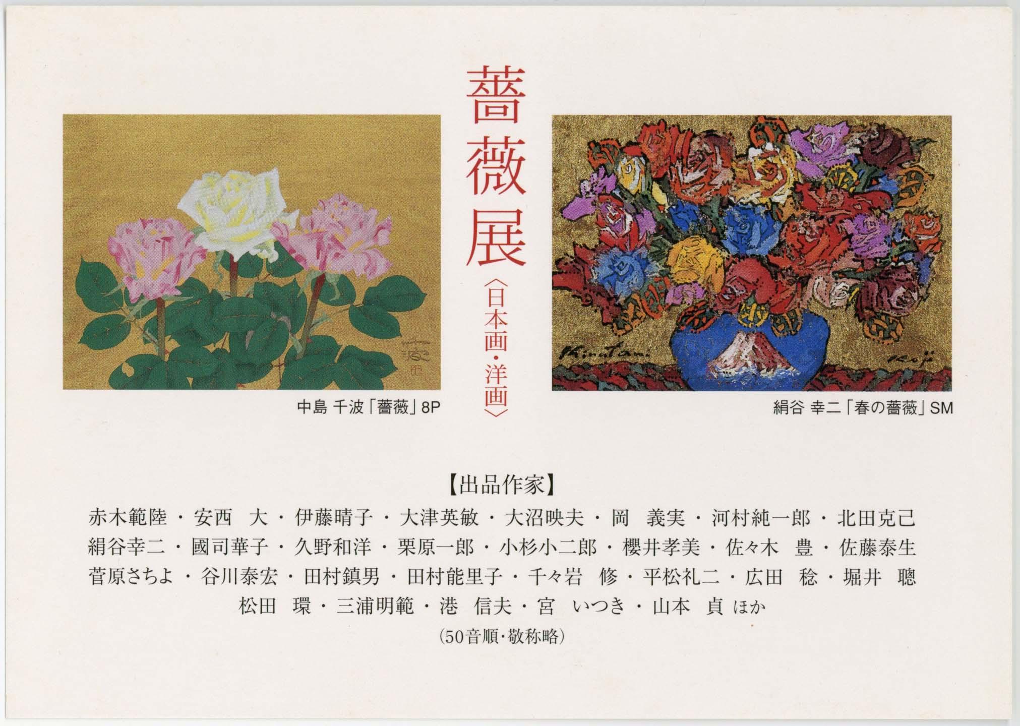 薔薇展〈日本画・洋画〉