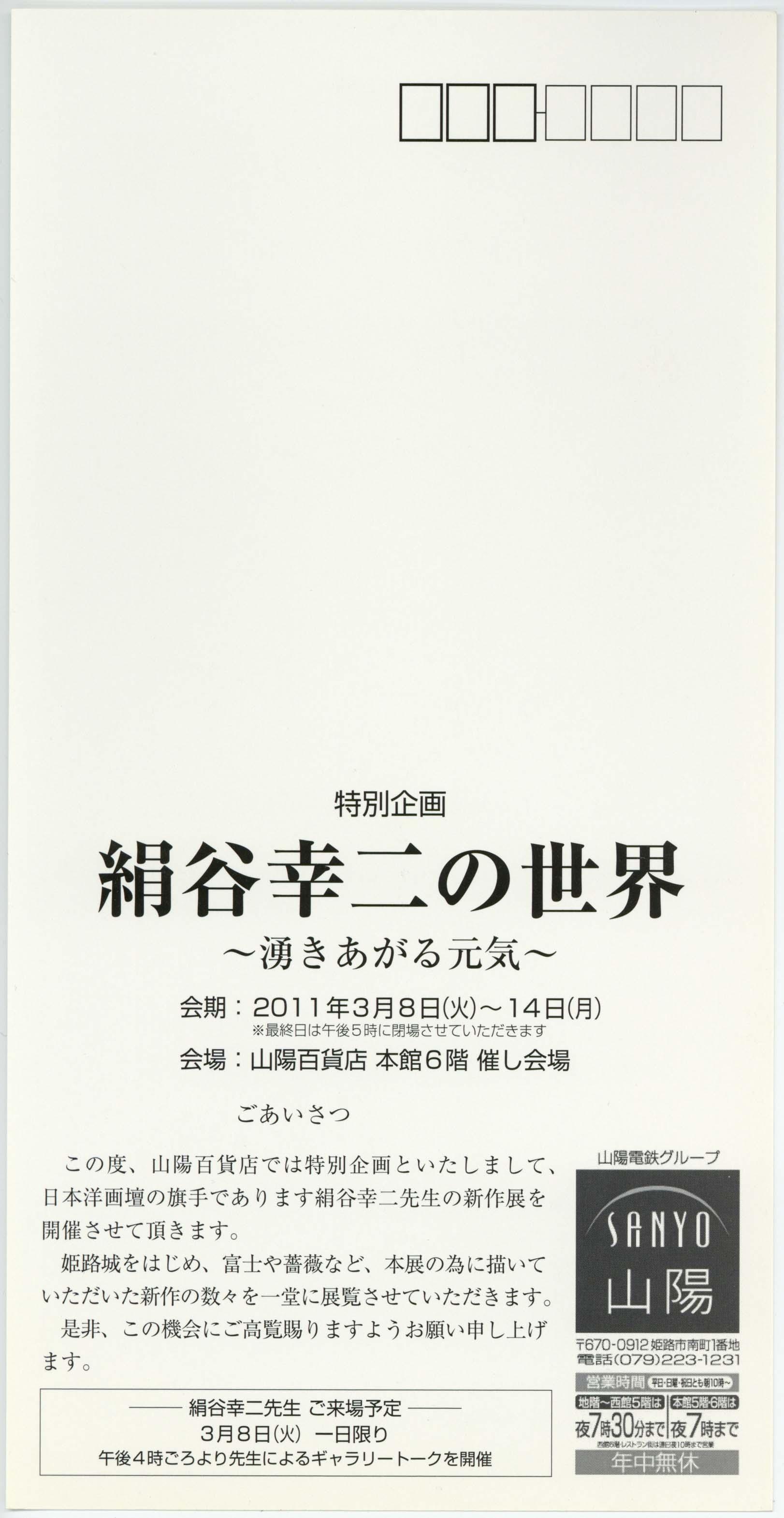 特別企画 絹谷幸二の世界 〜湧きあがる元気〜