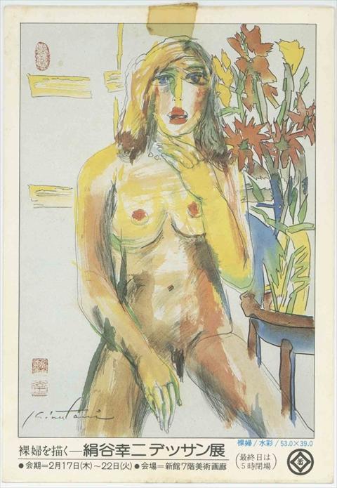 裸婦を描くー絹谷幸二デッサン展