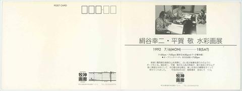 絹谷幸二・平賀敬 水彩画展