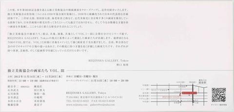 現代洋画 サミット11展 2014