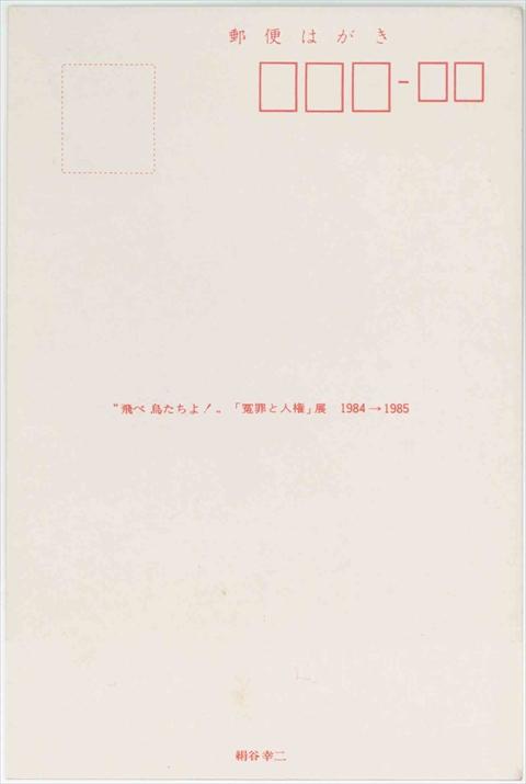 「冤罪と人権」展