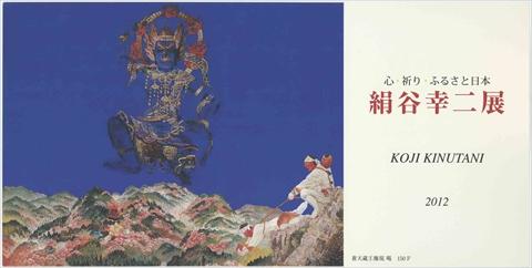 心・祈り・ふるさと日本 絹谷幸二展