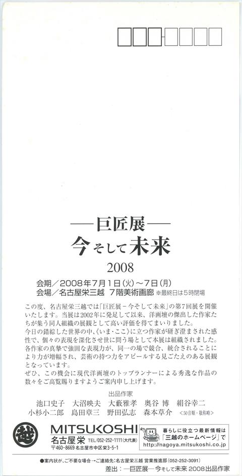 ー巨匠展ー 今そして未来 2008