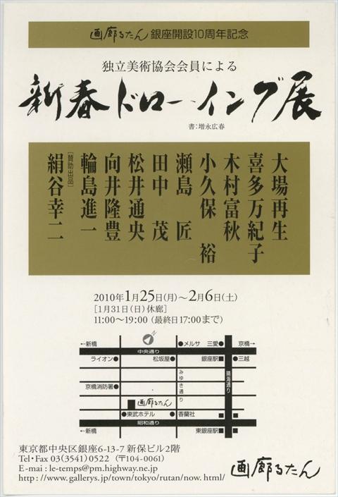 画廊るたん銀座開設10周年記念 独立美術協会員による新春ドローイング展