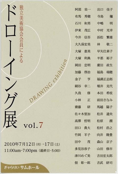 独立美術協会員によるドローイング展 vol.7