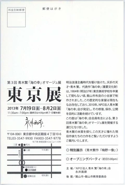 青木繁「海の幸」オマージュ展 第3回東京展