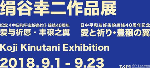 日中平和友好条約締結40周年記念 清華大学芸術博物館