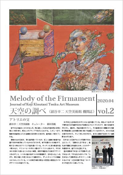 Melody of Firmament_vol.2(日本語)