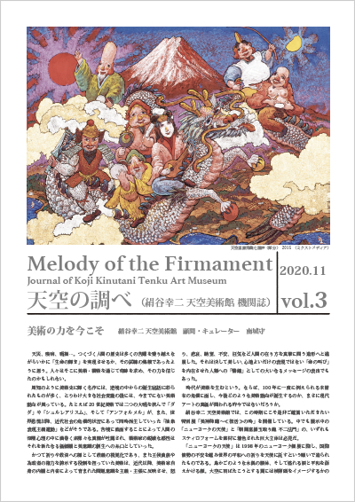 Melody of Firmament_vol.3(日本語)