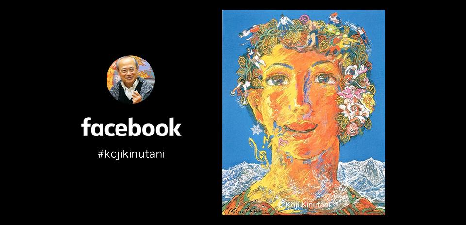 絹谷幸二 フェイスブックページ