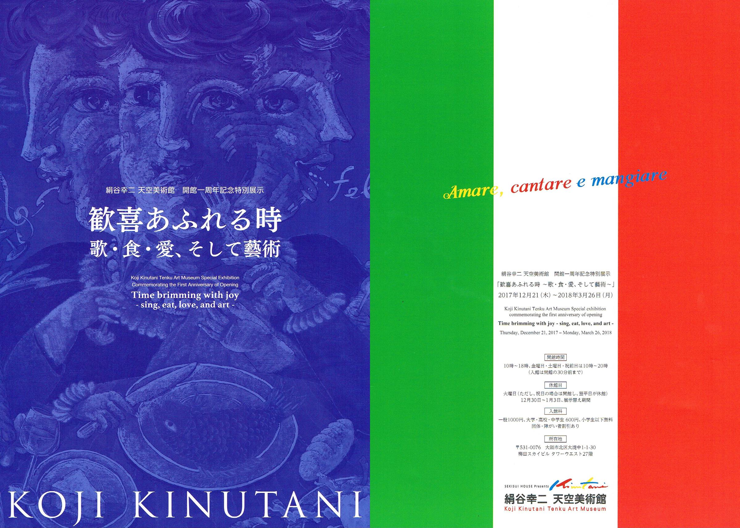 http://kinutani.jp/news/about/2017122101.jpg