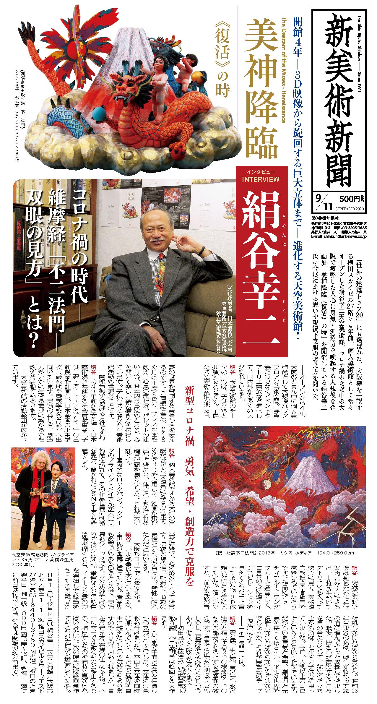 https://kinutani.jp/news/about/2020100801.jpg