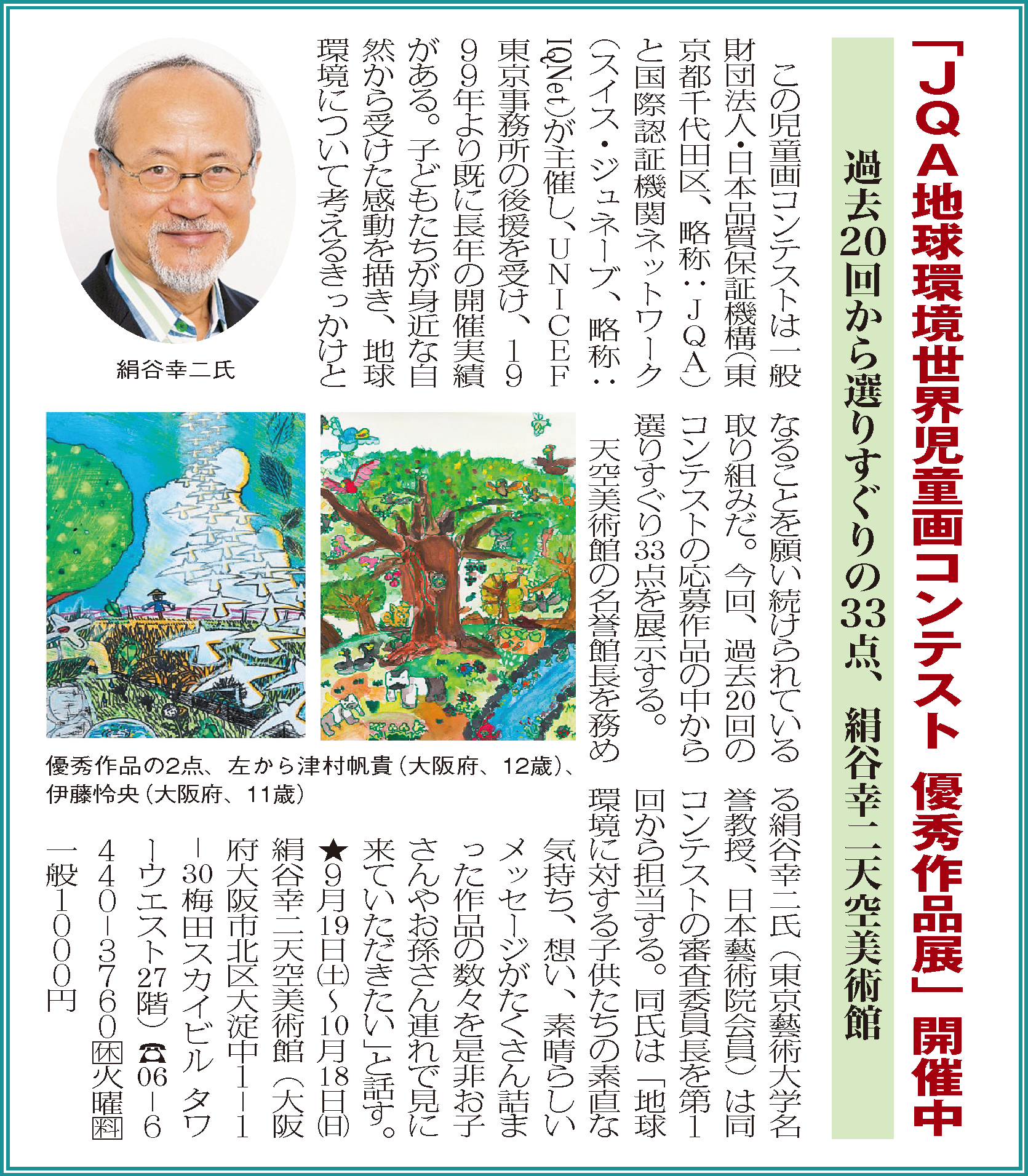 https://kinutani.jp/news/about/2020100802.jpg