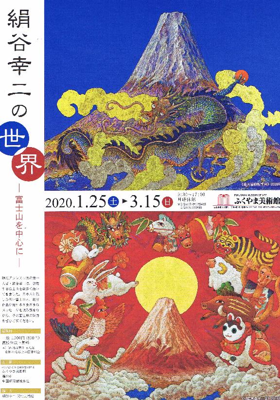 Fukuyama Museum_Kinutani KOji.jpg