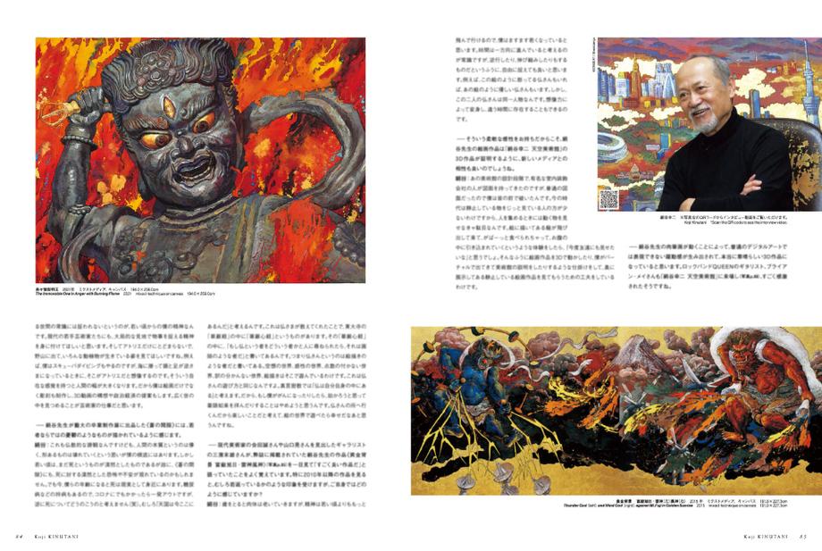 ONBEAT vol.14 絹谷幸二 独占インタビュー